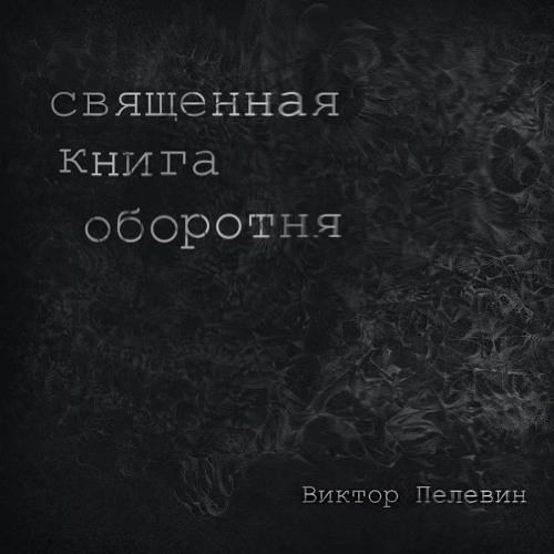 -Священная книга оборотня- by V.Pelevin