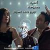 Download اغنيه بسبوسة _ اكرم حسني _ بسنت النبراوي _ توزيع احمد السواح Mp3