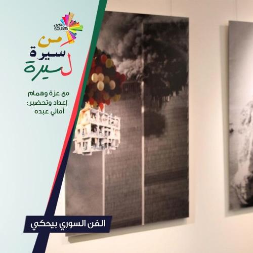 الفن السوري بيحكي - من سيرة لسيرة 190