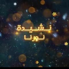 نورنا  || أحمد المقيط