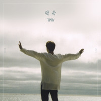 약속 By JIMIN Of BTS