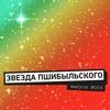 Звезда Пшибыльского Выпуск 009
