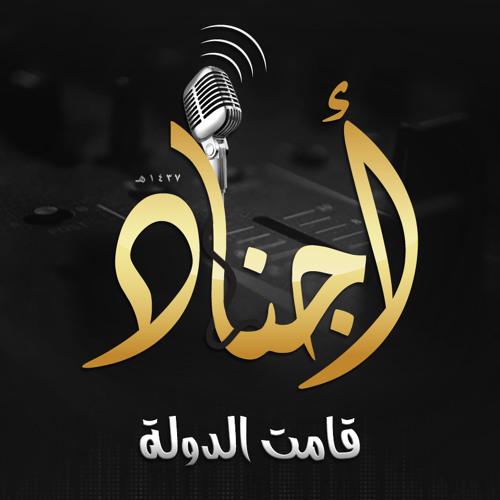 قامت الدوله الدولة الاسلاميه شيله شيلات اغاني اغنيه