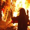 Sagicho Fire Festival 2 - Omihachiman, Japan