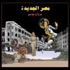 marwan moussa - masr el gedida - مروان موسى - مصر الجديدة