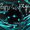 Download Roselia - 名前のない怪物【Namae No Nai Kaibutsu】 Mp3