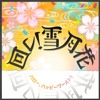 Download Hello, Happy World! - 回レ!雪月花【Maware! Setsugetsuka 】 Mp3