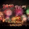 12-31-2018   Pastor Endalkachew Tefera   New Year's Eve Message 2019   እግዚአብሔር  ከእኛ ምን ይፈልጋል?