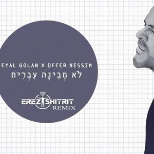 אייל גולן ועופר ניסים - לא מבינה עברית (Erez Shitrit Remix) mp3