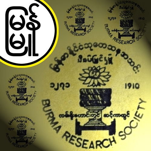 The Burma Research Society, 1910-1935
