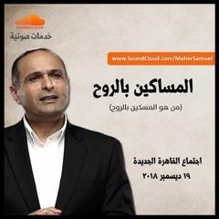 المساكين بالروح - د. ماهر صموئيل - 19 ديسمبر 2018