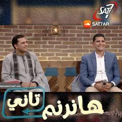 ترنيمة القعدة معاك بتغير فيا - المرنم صموئيل فاروق + فريق ربابة - برنامج هانرنم تاني