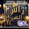 Download المزمار الجديد مزمار راس السنه الجديدة من العالمي محمد عبدالسلام توزيع درمز العالمي جابر كابو 2019 Mp3