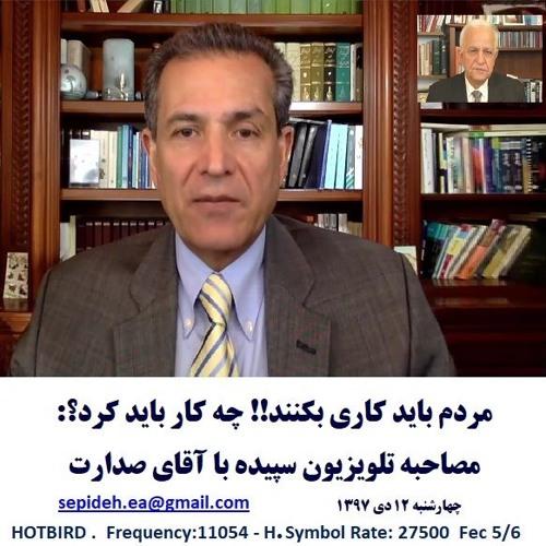 Sedarat 97-10-12=مردم باید کاری بکنند!! چه کار باید کرد؟:مصاحبه تلویزیون سپیده با آقای صدارت