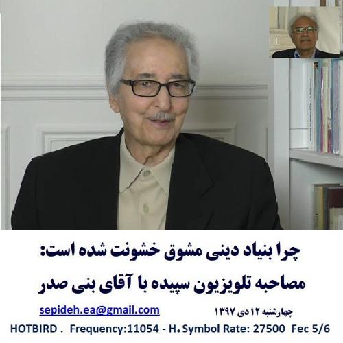 Banisadr 97-10-12=چرا بنیاد دینی مشوق خشونت شده است: مصاحبه تلویزیون سپیده با آقای بنی صدر