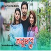 Kichu Hashi Chuye Thake Mon By Fahad And Sheniz Bangla Song Natok Onuvobe Smartrenacom Mp3