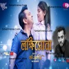 Lokkhishona by Hridoy Khan Bangla MP3 Song Movie Jodi Ekdin 2019 - Smartrena.com