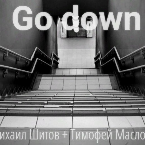 Go Down - Михаил Шитов, Тимофей Маслов