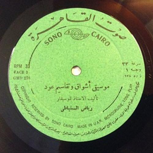 رياض السنباطي موسيقى أشواق و تقاسيم عود By Abdul