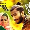 Bhulini Tomay Jisan Khan Shuvo Mp3