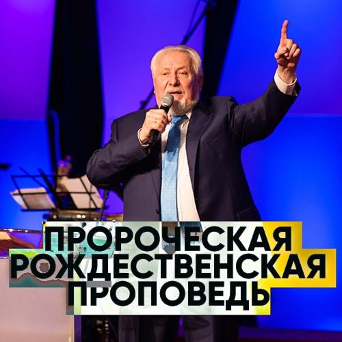 Пророческая рождественская проповедь - 22 декабря 2018 - Сергей Ряховский