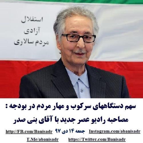 Banisadr 97-10-14=سهم دستگاههای سرکوب و مهار مردم در بودجه : مصاحبه با آقای بنی صدر