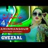 "Ghezaal Enayat ""Asheqan"" NEW PASHTO SONG 2018 غزال عنایت ""عاشقان"" آهنگ پشتو Гизол иноят"