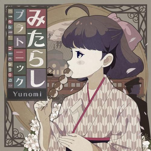 Yunomi - みたらしプラトニック (feat. Nicamoq)