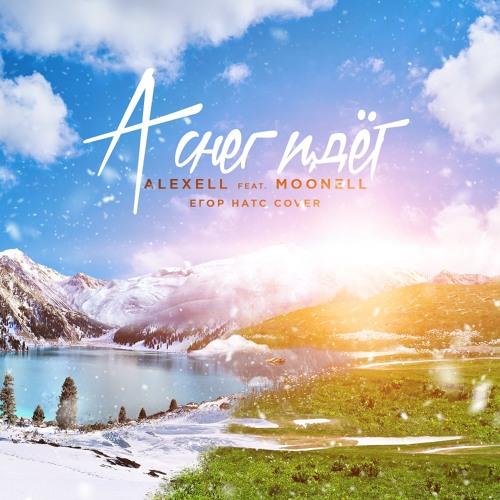А снег идёт (feat. Moonell) [Егор Натс Cover]