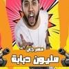 Download مهرجان مليون دبابة - فيلو وحودة ناصر وتونى   الدخلاوية 2019 Mp3