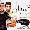 Download مهرجان انت اللي كسبان || سادات العالمي & مؤمن تربو توزيع عمرو حاحا وفيفا الدولي Mp3