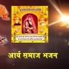 भजन  कर्मशील इंसान कर ओ३म नाम का जाप  !! दिनेश आर्य पथिक   Arya Samaj Bhajan