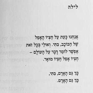 לילה- מילים: אלי אליהו, לחן: עינב הר ענן כהן להורדה