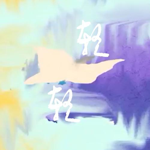陳嫺靜 - 輕輕 (Schizyway Remix)