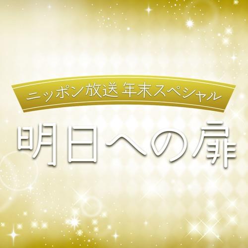 ニッポン放送 年末スペシャル 社会貢献支援財団Presents 明日への扉