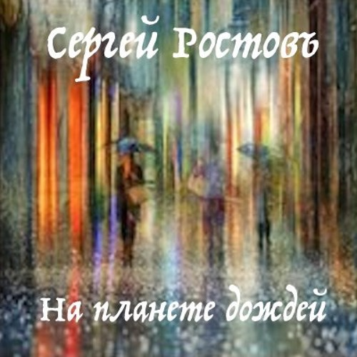 Сергей Ростовъ - НА ПЛАНЕТЕ ДОЖДЕЙ