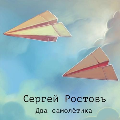 Сергей Ростовъ - ДВА САМОЛЁТИКА