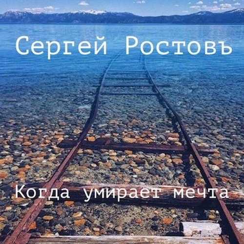 Сергей Ростовъ - КОГДА УМИРАЕТ МЕЧТА