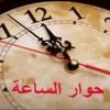 Download حوار الساعة الحلقة 202 عن الاعتداء على الاذاعة والتلفزيون في غزة Mp3