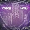 Amir Gold -  Город Ночь (feat. G.Love)