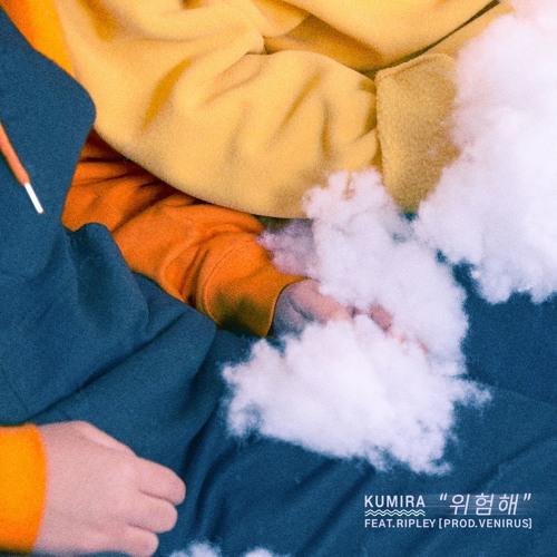 Kumira - 위험해(feat.RIPLEY)(prod.VENIRUS)