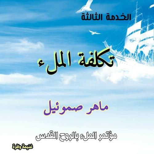 مؤتمر الملء بالروح القدس - تكلفة الملء - ماهر صموئيل 03