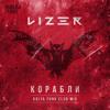 Lizer - Корабли (Kolya Funk Radio Club Mix)
