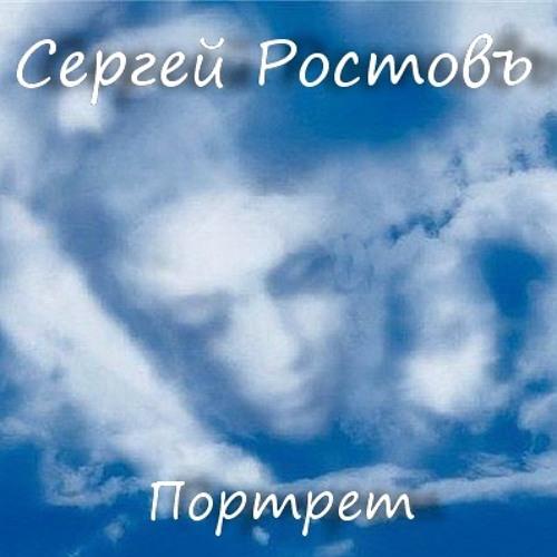 Сергей Ростовъ - ПОРТРЕТ