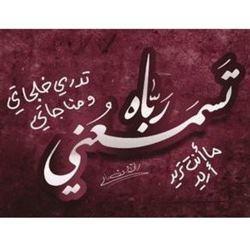 تسمعني رباه محمد يوسف بدون موسيقى