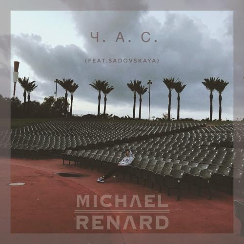 Michael Renard- ЧАС (feat.sadovskaya)