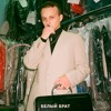 3EED - Street Phonk (prod. DJ PLAYASTATION)