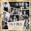 하진 (Hajin) - We All Lie [SKY 캐슬 - SKY Castle OST Part 4]