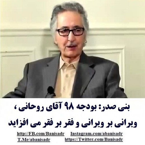 Banisadr 97-10-21=بنی صدر: بودجه ۹۸ آقای روحانی ،ویرانی بر ویرانی و فقر بر فقر می افزاید