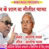 Download Pura Bihar Ke Shaan Nitich Chacha Singer Pantosh Pal Mp3